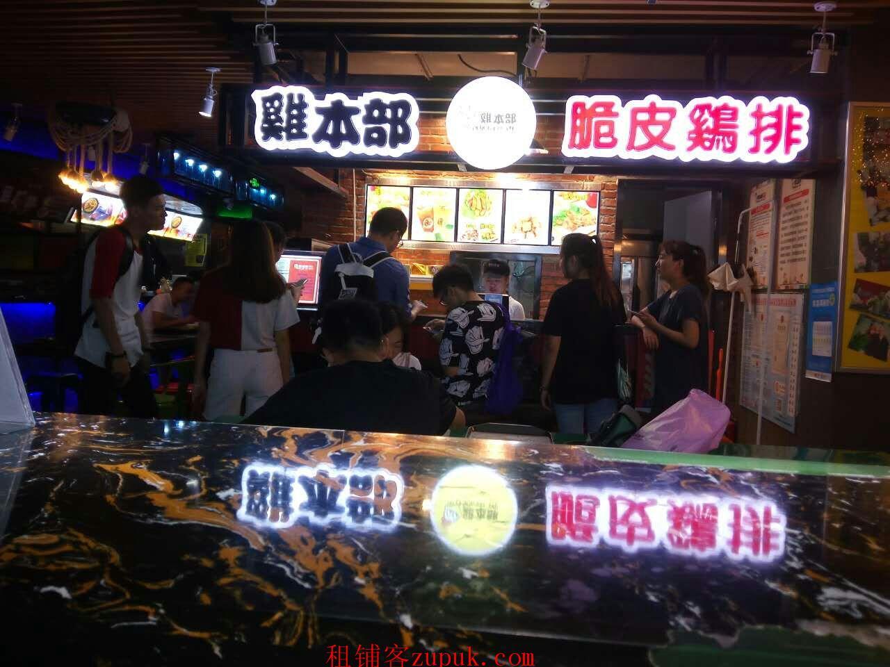 一号位鸡排店快餐店小吃店转让