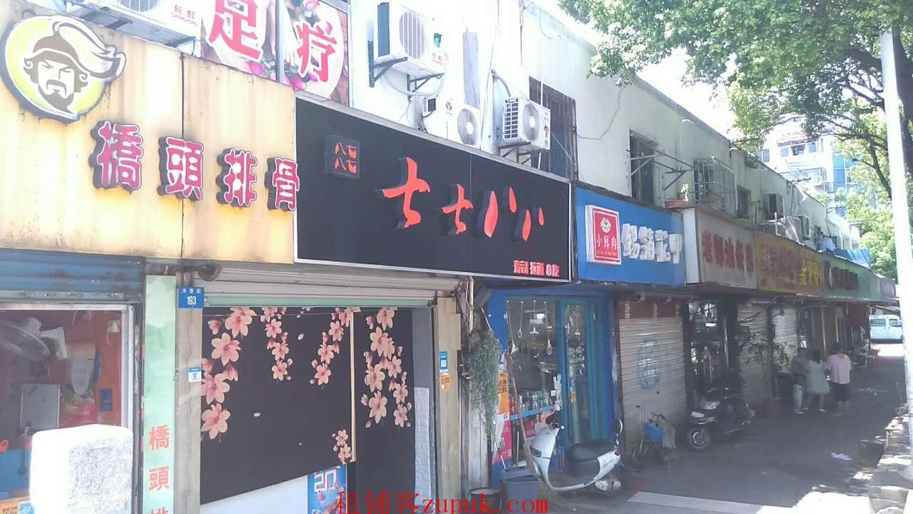 吴中龙西水香街 旺铺转让 适合1-2人自己做老板