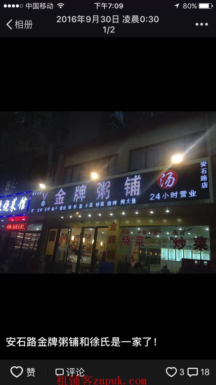 安石路广播电视大学对面徐氏烧烤和金牌粥铺(2个店面)