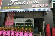 优质花店营业中有事忍痛低价转让