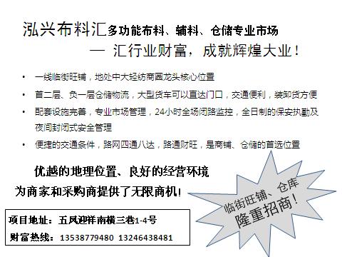 """中大布匹市场瑞康路""""泓兴布料汇""""临街旺铺"""
