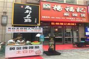 小吃店转让万达金街好位置可做任何小吃冷饮