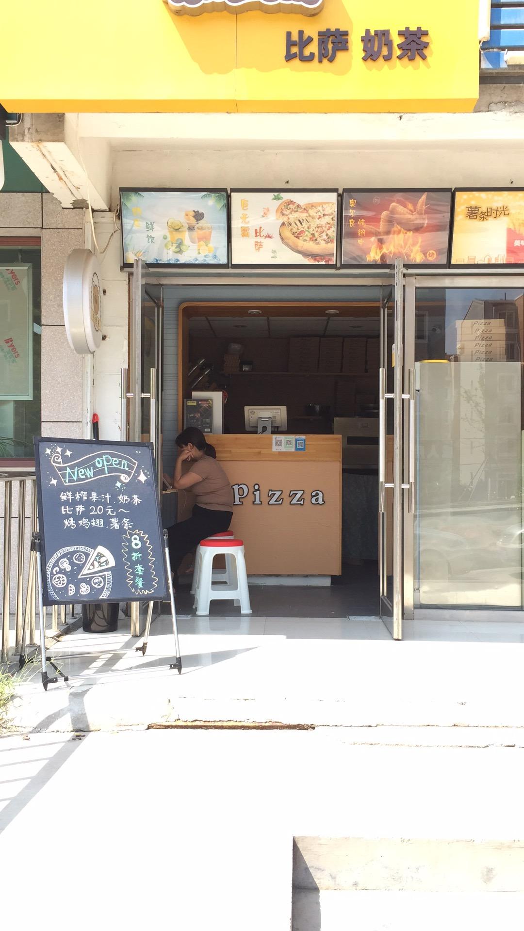 披萨奶茶店转让