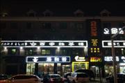 十字路口夜宵街临街600㎡时尚茶餐厅转让