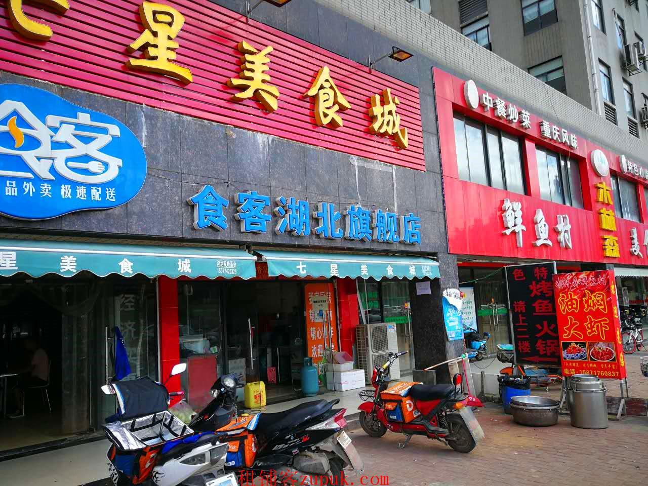 光谷国际总部七星美食城特色餐饮店优转