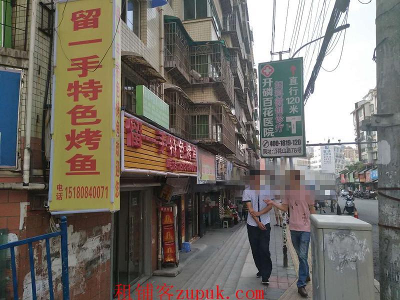 大营坡140平临街旺铺低价转让