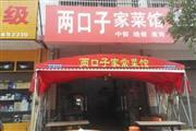 大型成熟小区临街餐馆转让