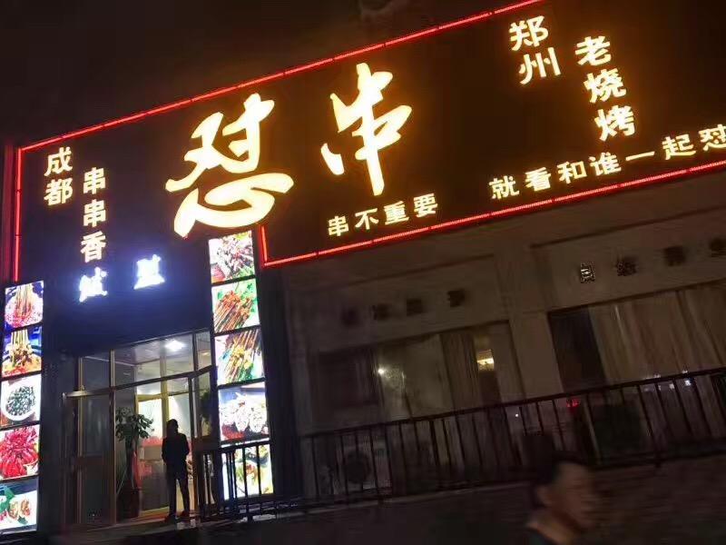 火锅店低价转让!