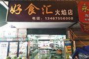 菜市场口子上65㎡水果炒货店优价转让
