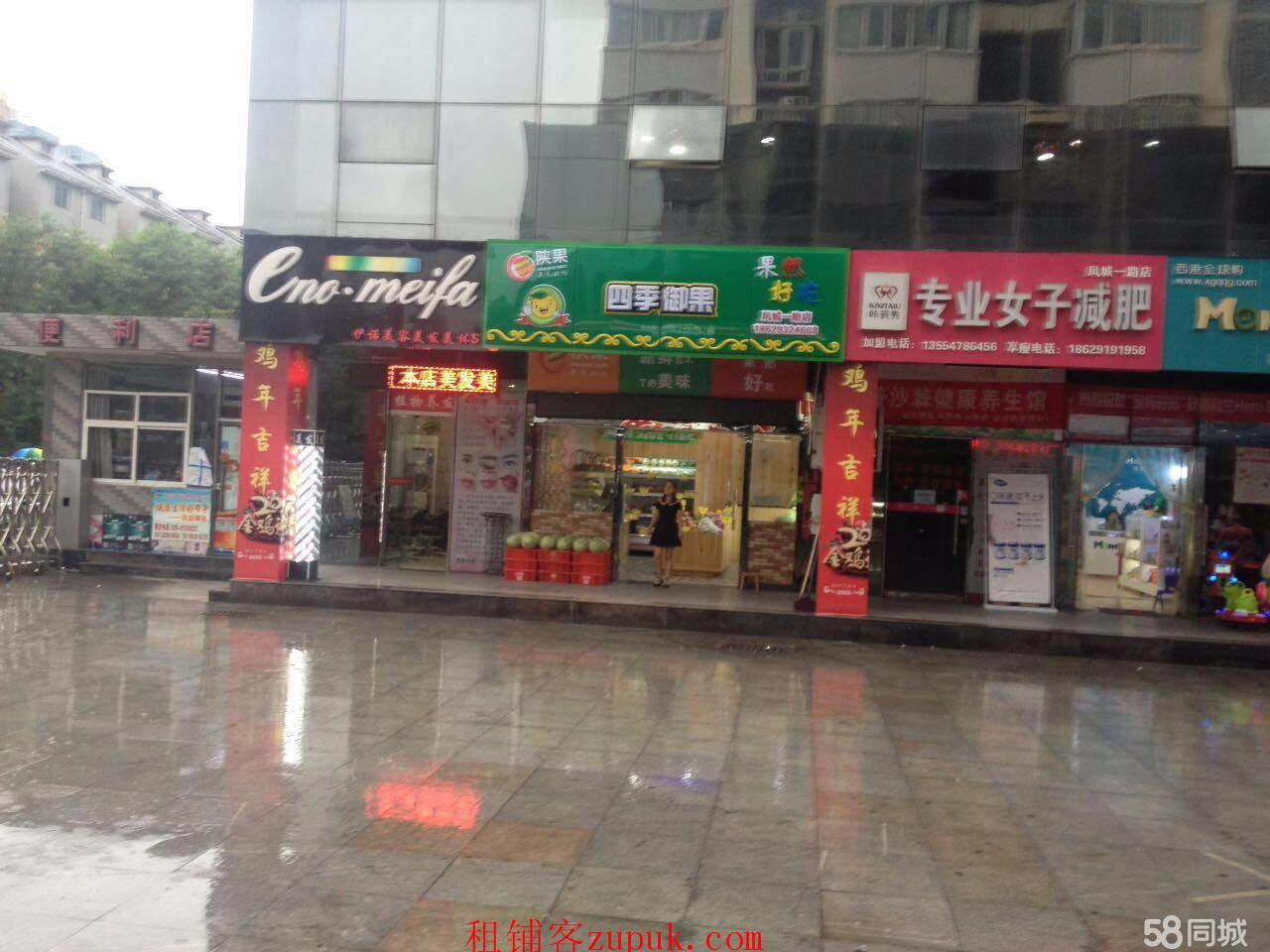 深圳四季御果连锁店西安店