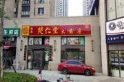 高档小区门口112㎡临街连锁药店转让(可空转)