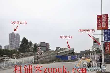 同安新BRT总站旁,建发中央天悦旺铺出租
