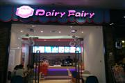 DF冰淇淋店