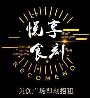 南京新街口悦享食刻美食广场出租