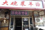 何兴庄商业街餐馆转让!店主直转!