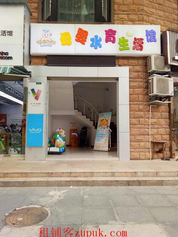 汉阳芳草路母婴生活馆转让