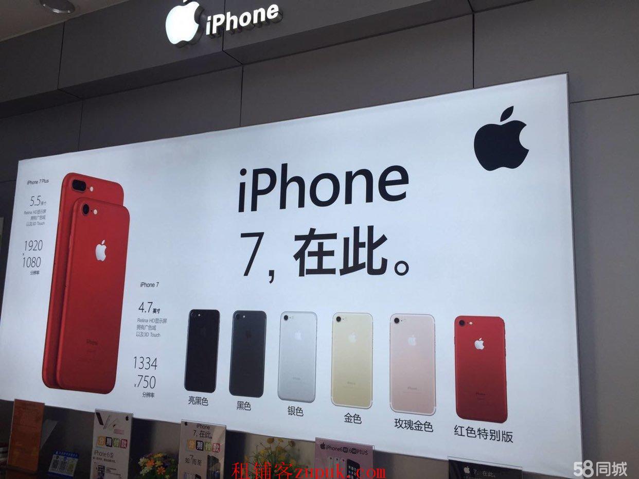 (转让) 新镇区 塘厦镇 电子通讯  苹果专卖店低价转让