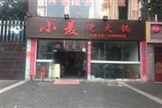 鸳鸯小学对面230平米火锅店低价转让了