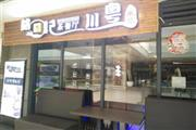 大学城龙湖U城茶餐厅转让