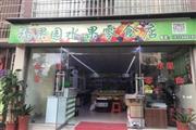 成熟小区幼儿园旁60㎡水果店转让(可空转)