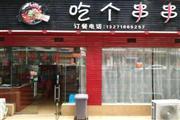 10方天然气三通步行街火锅串串店低价急转
