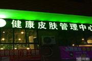 华生汉城市广场美容美体商业街住宅底商
