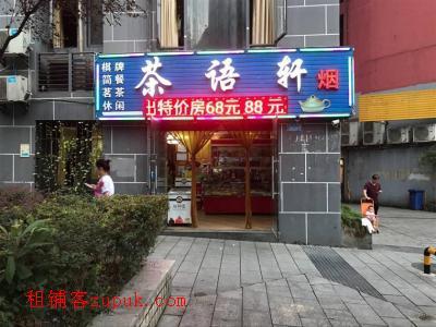 五里店260㎡盈利茶楼转让(可空转)