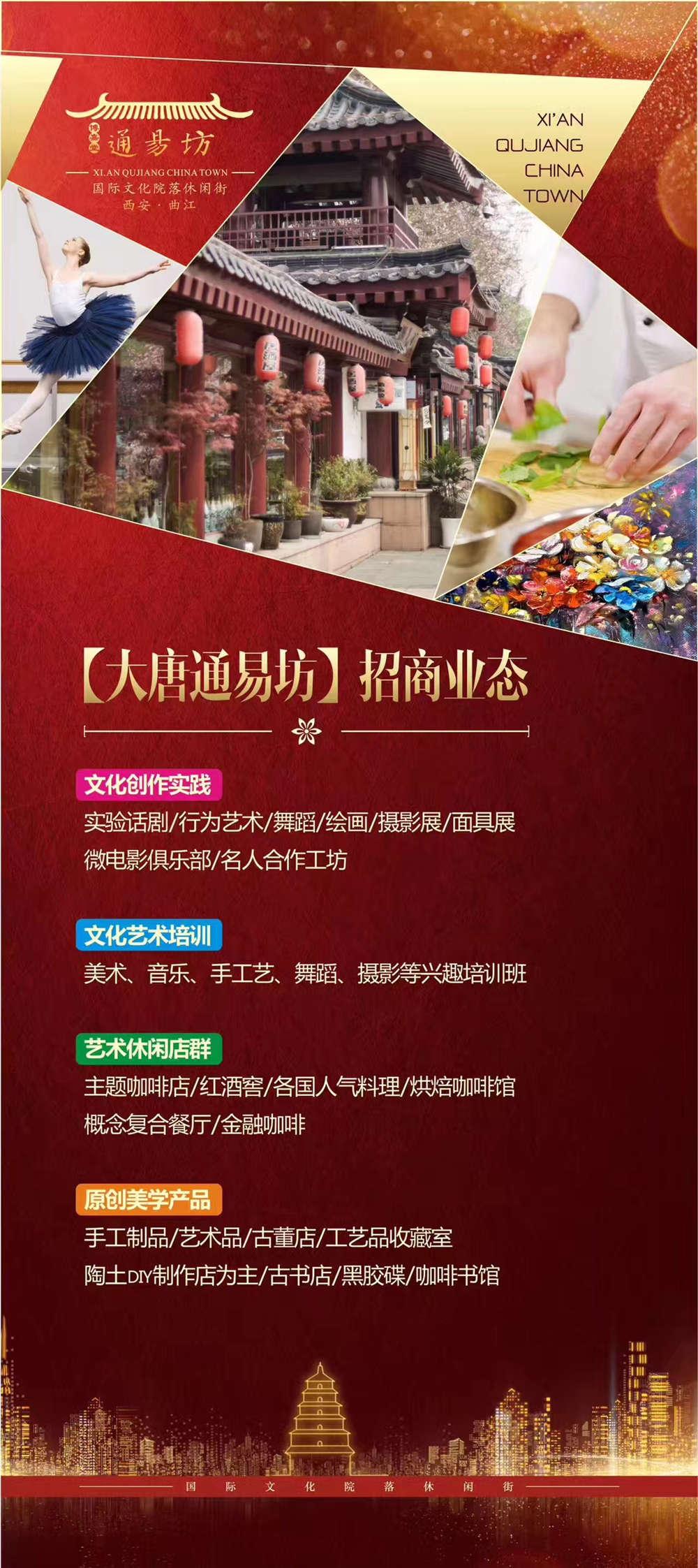 大唐通易坊火热招商(招商中心,非中介)