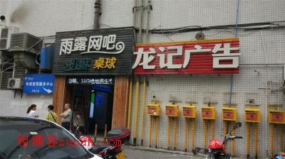 永辉超市楼下300㎡茶楼转让