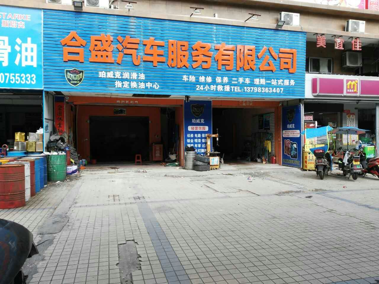 汽修厂低价转让