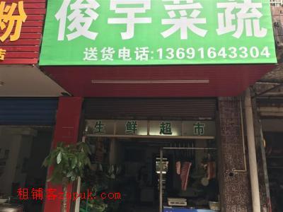四大成熟社区出入口65㎡生鲜店白菜价转让