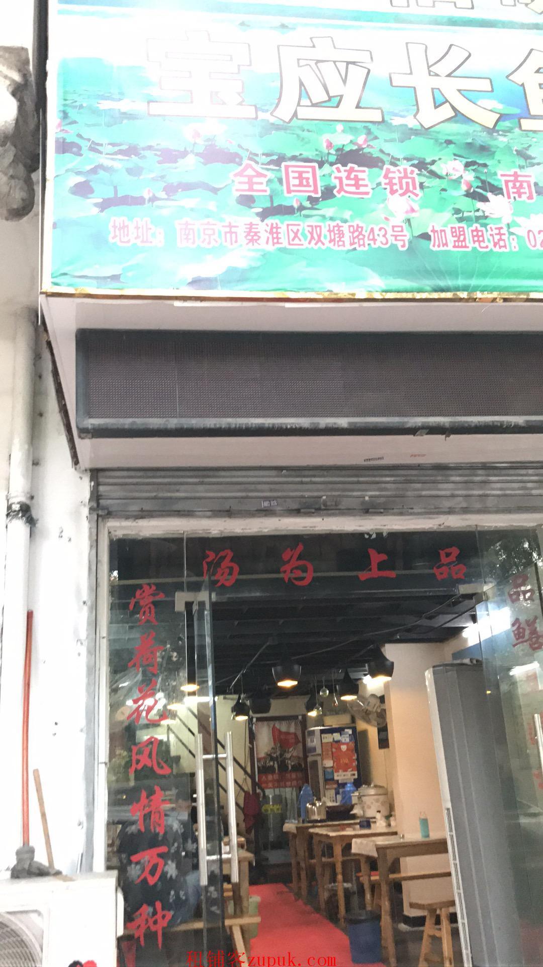 秦淮区靠近夫子庙附近餐饮点转让