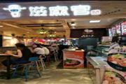 黄兴步行街庙街15㎡小吃店转让(可空转)