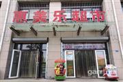 东李两个营业中盈利超市转让(可单转1个店)