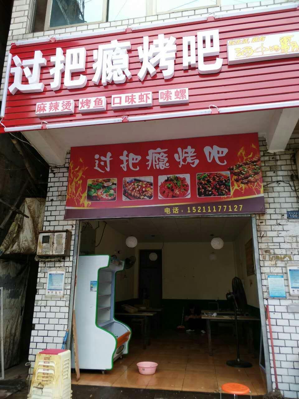 湖南艺术学院北院旁小吃店转让