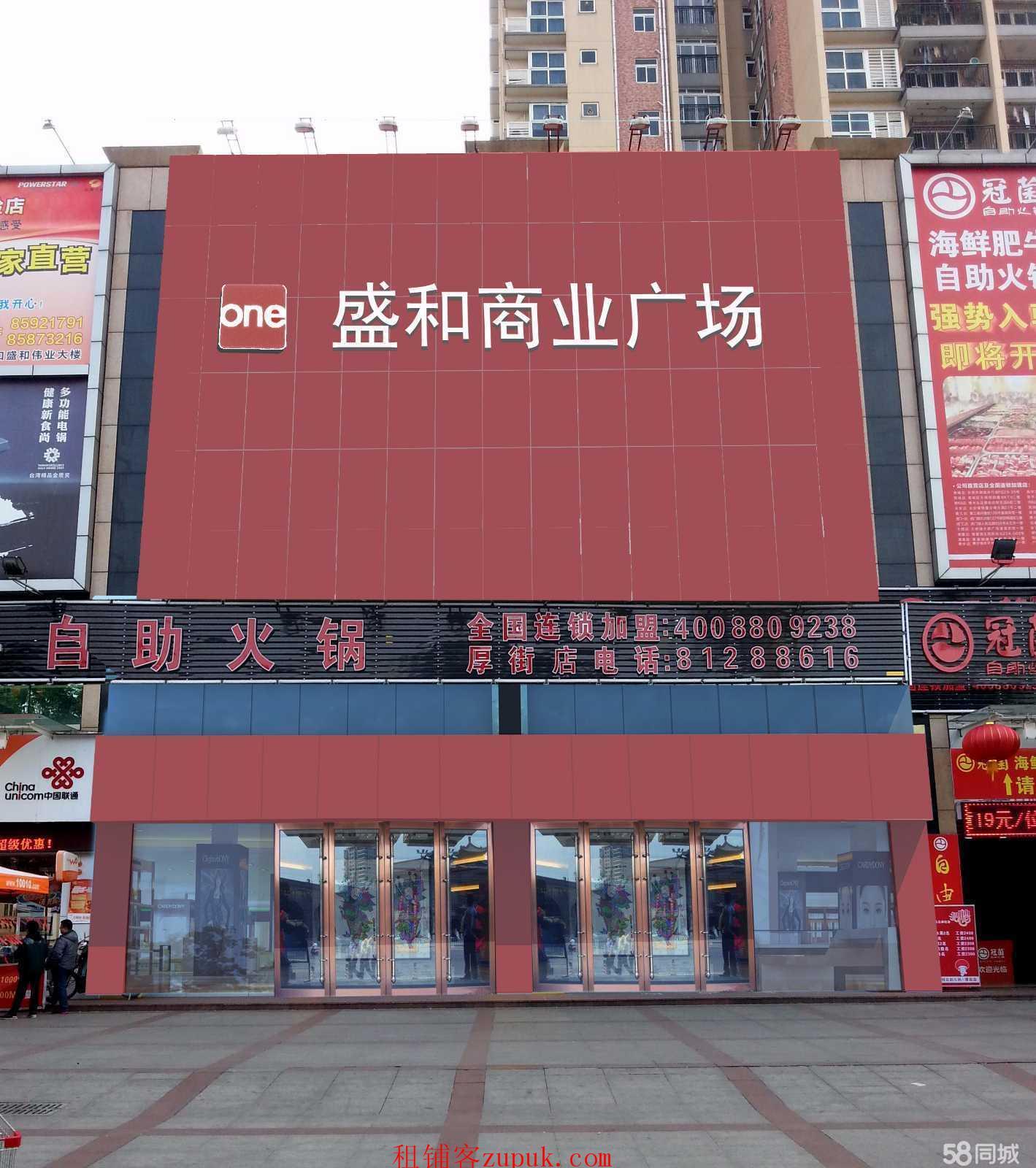 出租南环路盛和广场商业街卖场