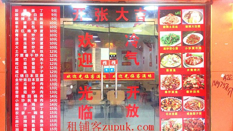 江夏地铁口火爆餐馆转让