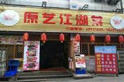 10方天然气临街旺铺餐馆急转(适合汤锅、火锅、串串、中餐)