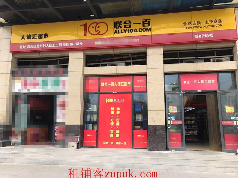 汉阳人信汇联合100超市优惠转让