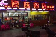 酒店附近110㎡临街双门头原味粉店转让(停车方便)