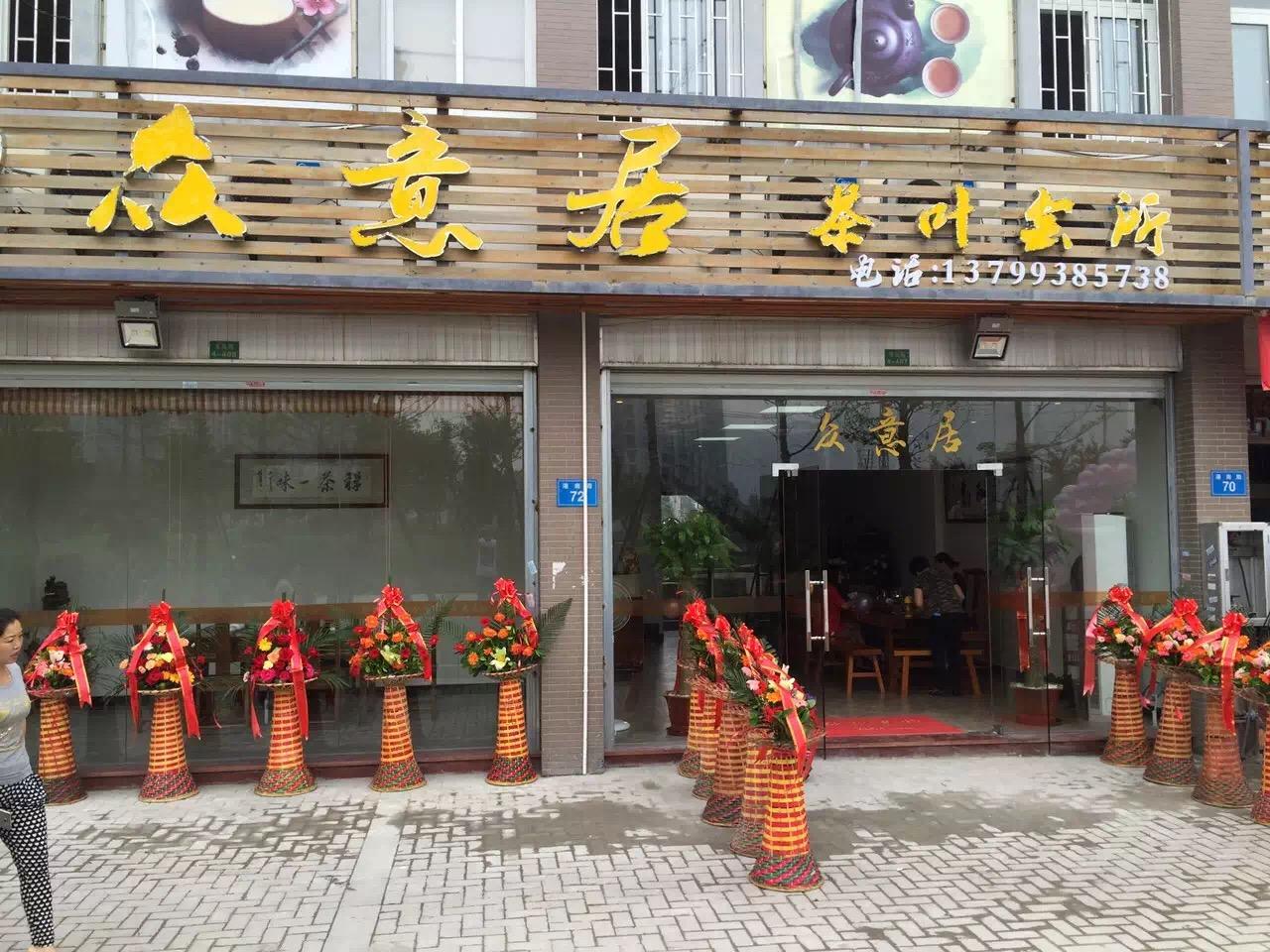 茶叶会所可改为美容服装等任何商铺,上下两层
