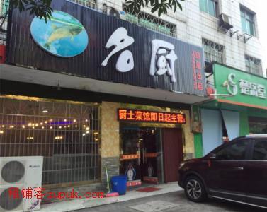 学校宿舍后门160㎡日营业额三千以上餐饮店转让