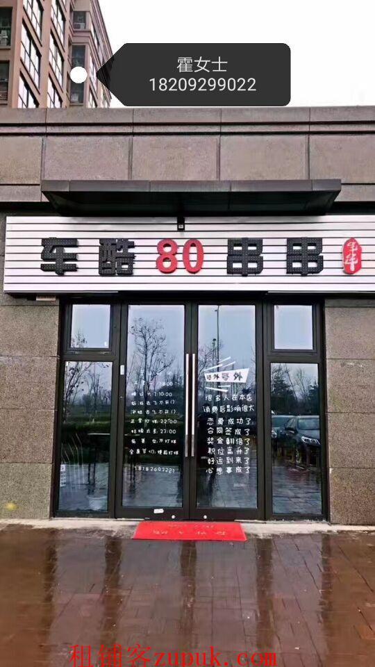 北三环锦绣天下三期租金便宜串串店急转