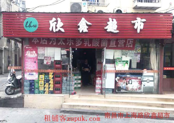 (急转)上海路旺铺超市转让