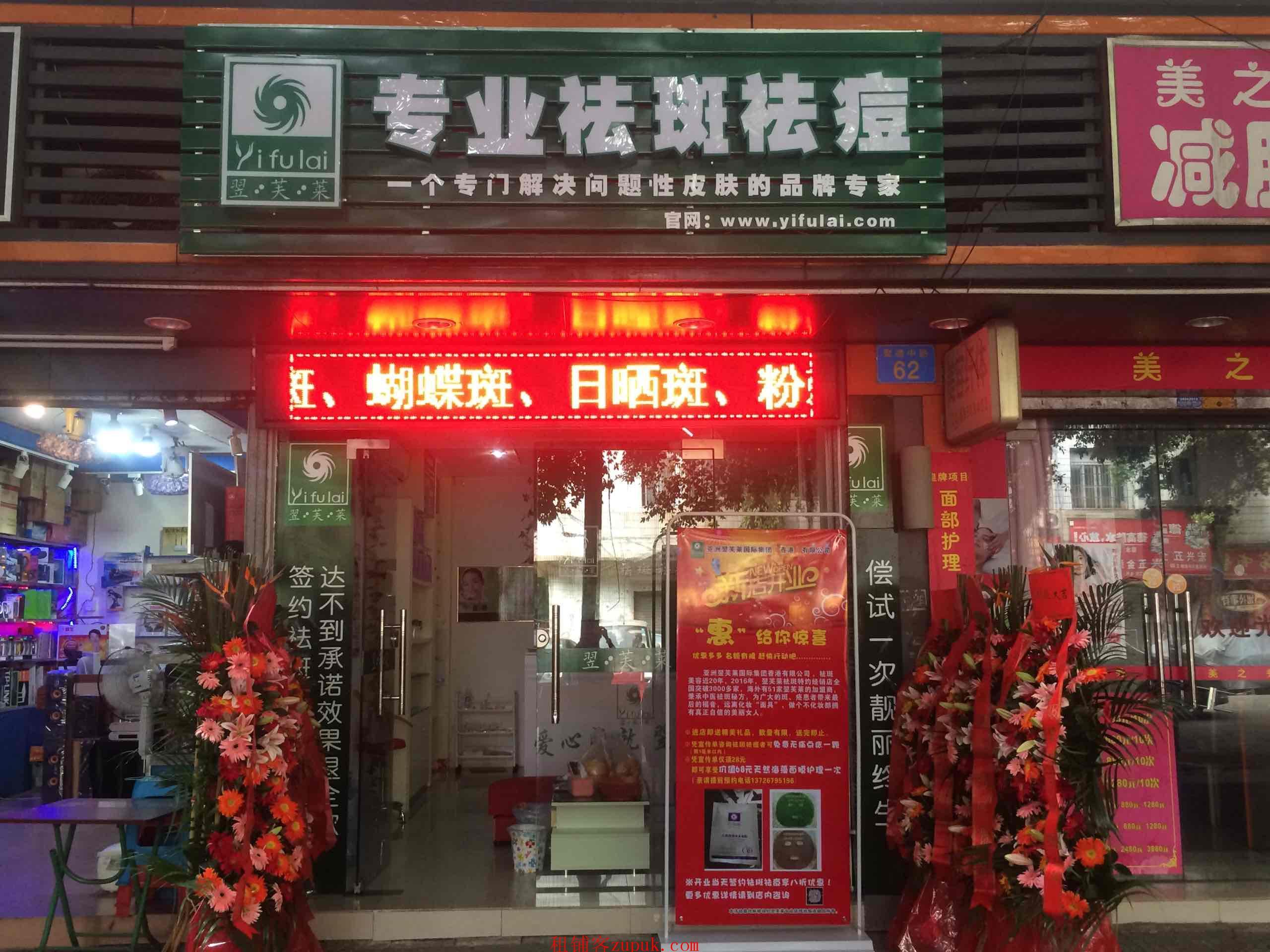 广州海珠区美容院低价转让