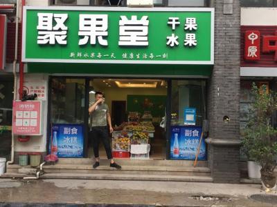 人和天湖美镇55平米水果超市转让
