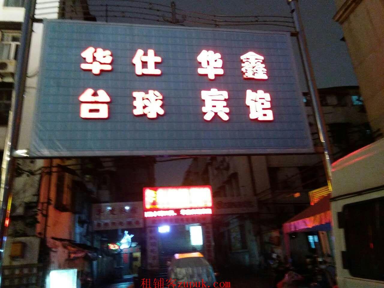 汉口江滩台球俱乐部超低价7W转让机会难得