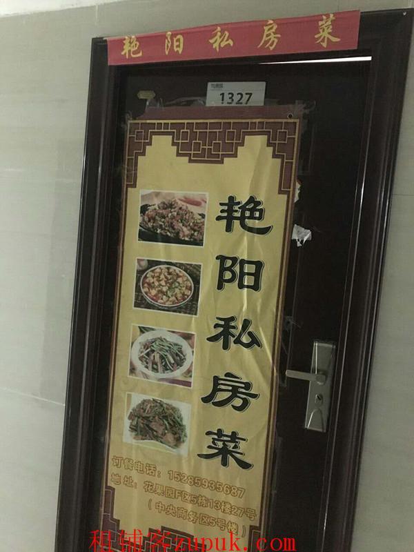 中央商务区218平盈利餐饮店低价转让