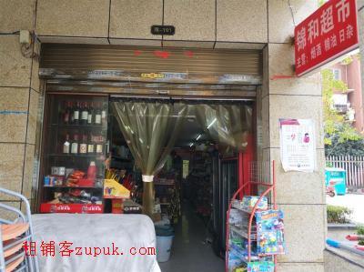 大型成熟小区出入口品牌超市优价转让