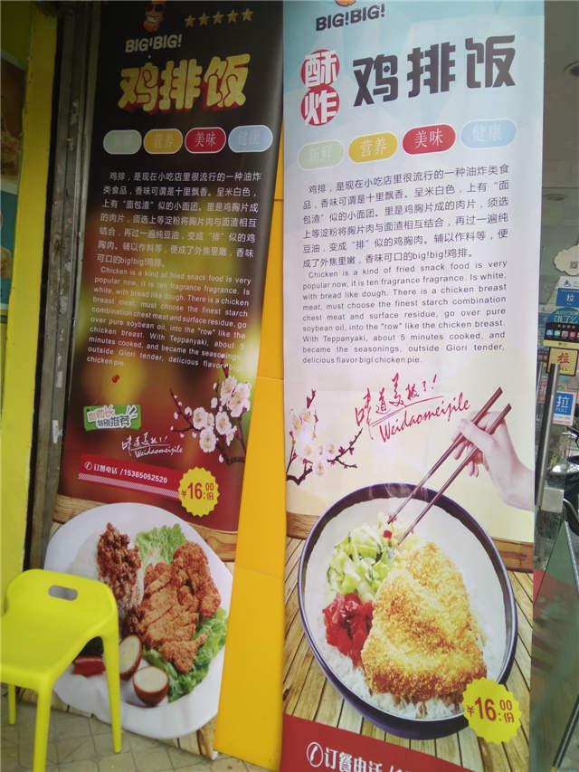 南京城区性价比最高盈利中鸡排小吃饭店整体转让,无加盟费
